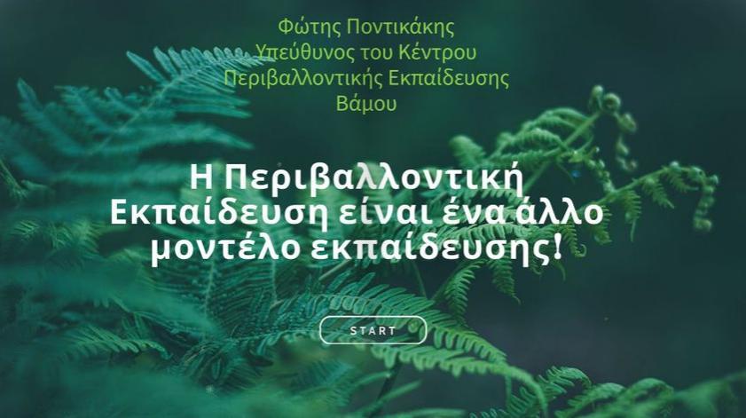 Διαδικτυακή Εκδήλωση για την Περιβαλλοντική Εκπαίδευση και την Πανδημία